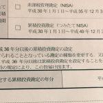 マネックス証券で現行NISAからつみたてNISAへ変更したいけど書類どう書けば良いか分からなかった件